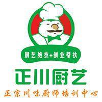正川厨川味厨艺培训