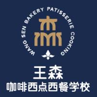 成都王森西式餐饮职业培训学校