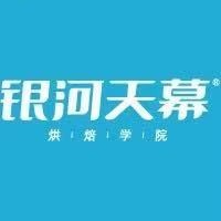 广州银河天幕烘焙学校