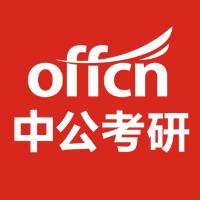 广州中公考研教育