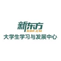 南京新东方大学生学习与发展中心