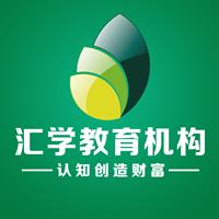 深圳汇学教育