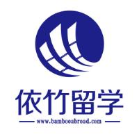 北京依竹留学服务中心