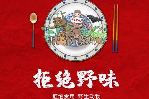 定了!武汉全面禁止食用野生动物