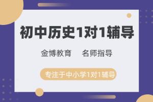 广州金博初中历史一对一辅导班