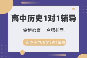 广州金博高中历史一对一辅导班