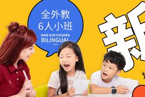 广州i2少儿英语iBilingual班