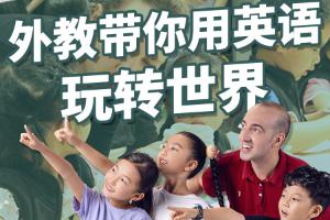 广州i2少儿英语Chuckles培训班