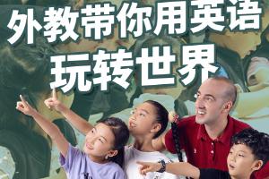 深圳i2少儿英语Chuckles培训班
