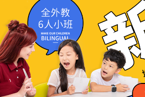 深圳i2少儿英语iBilingual班