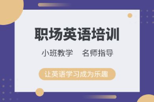 广州美联职场英语培训班