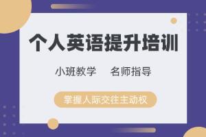 广州美联个人英语提升班