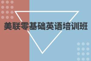 广州美联零基础成人英语班