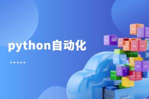 广州博为峰python自动化测试培训班