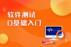 广州博为峰软件测试基础培训班