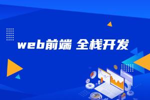 广州博为峰Web前端全栈开发培训班