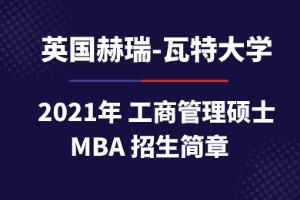 2021赫瑞瓦特大学mba招生简章