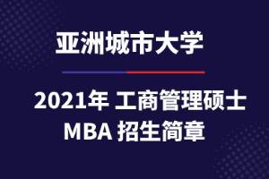 2021亚洲城市大学MBA招生简章