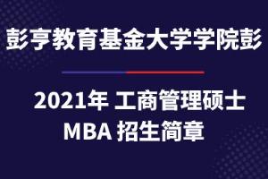 2021彭亨教育基金大学学院招生简章