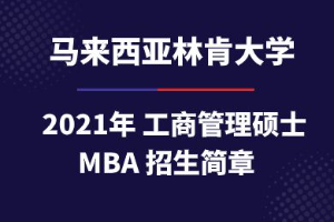2021马来西亚林肯大学招生简章