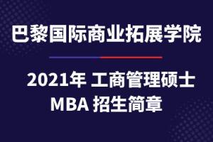 法国巴黎ICD国际商学院MBA招生简章