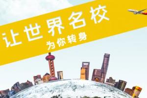 广州新航道名校留学预备班