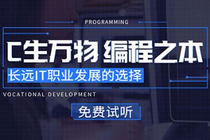 广州达内C++国际软件工程师培训