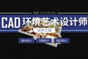 广州达内CAD课程培训班