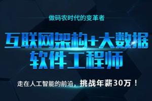广州达内Java互联网架构软件培训班