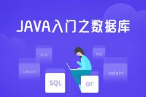 广州达内Java大数据培训班