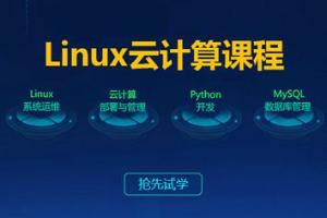 广州达内Linux云计算工程师培训班