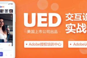 广州达内产品级UED交互设计师培训班