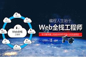 广州达内Web前端全栈工程师培训班