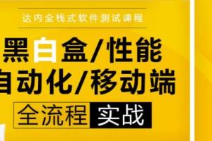 广州达内国际软件测试工程师培训班