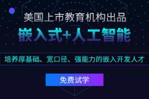 广州达内国际嵌入式软件工程师培训