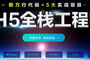 广州中公优就业H5语言编程培训班