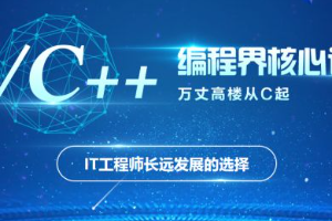 广州中公优就业C语言编程培训班