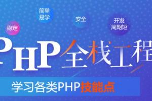 广州中公优就业PHP工程师培训班