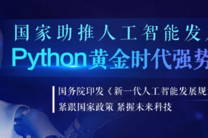 广州中公优就业Python培训班