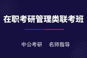 广州中公在职考研管理类联考辅导班