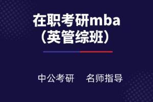 广州中公在职考研mba英管综辅导班