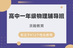 广州京翰高中一年级物理辅导班