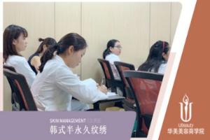 广州华美半永久纹绣培训班