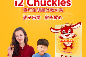 贵阳i2少儿英语Chuckles培训班