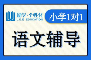 商丘励学个性化小学语文1对1辅导班