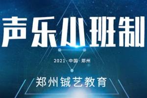 郑州铖艺声乐专业艺考培训班
