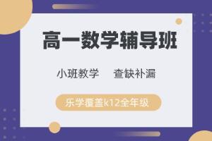 广州乐学高一数学辅导班
