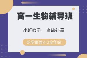 广州乐学高一生物辅导班