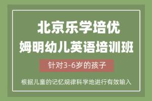 北京乐学培优姆明幼儿英语培训班