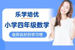 重庆乐学小学四年级数学辅导班